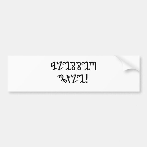"""""""Blessed Yule"""" in Black Theban Bumper Stickers"""