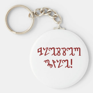 """Blessed Yule"" in Red Theban Basic Round Button Key Ring"