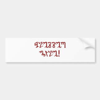 """Blessed Yule"" in Red Theban Bumper Sticker"