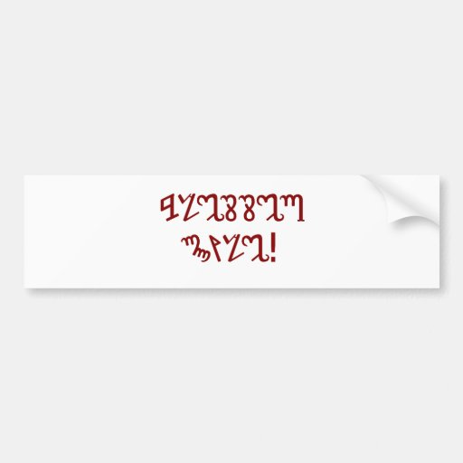 """""""Blessed Yule"""" in Red Theban Bumper Stickers"""