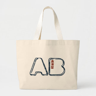 Blood Type AB Personality - Color Large Tote Bag