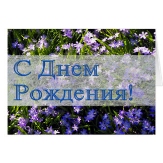 Blue Spring Flowers Russian Happy Birthday Greeting Card