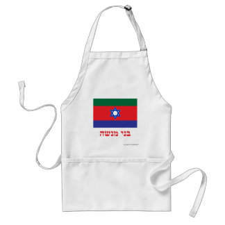 Bnei Menashe Flag with Name in Hebrew Apron
