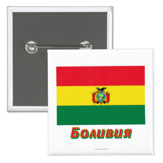 Bolivia Flag with name in Russian Pin