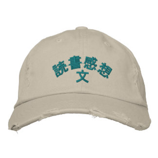 Book-reading thought sentence embroidered baseball cap