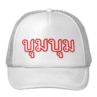 BOOM BOOM ☆ Thai Language Script ☆ Cap