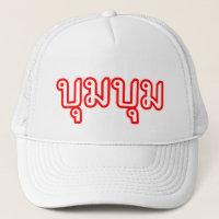 BOOM BOOM ☆ Thai Language Script ☆