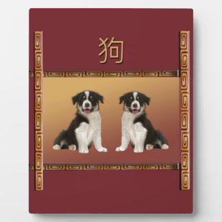 Border Collies on Asian Design Chinese New Year Plaque