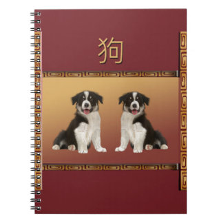 Border Collies on Asian Design Chinese New Year Spiral Notebook