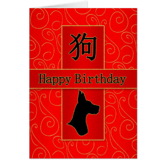 Born in the Year of the Dog Chinese Zodiac Card