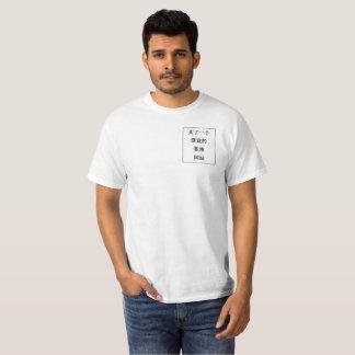 """""""bought on a cheap hong kong website"""" T-Shirt"""