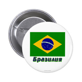 Brazil Flag with name in Russian Pin