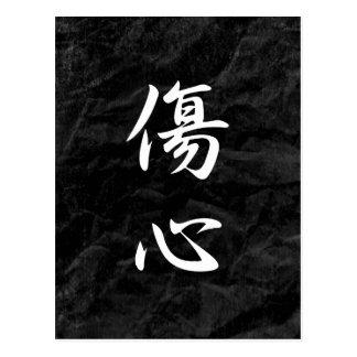 Broken Heart - Shoushin Postcard