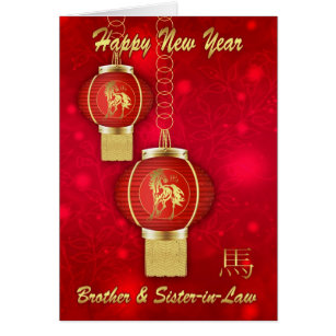 brother sister in law chinese new year card