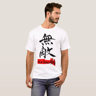 Brush character invincible and Japanese text T-Shirt