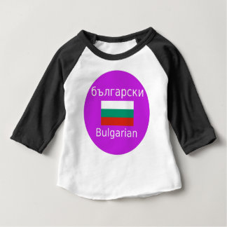 Bulgarian Flag And Language Design Baby T-Shirt
