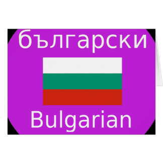 Bulgarian Flag And Language Design Card