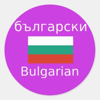 Bulgarian Flag And Language Design Classic Round Sticker