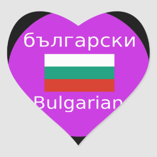 Bulgarian Flag And Language Design Heart Sticker