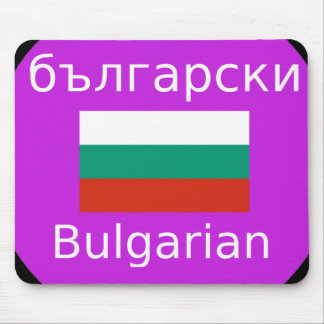 Bulgarian Flag And Language Design Mouse Pad
