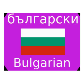 Bulgarian Flag And Language Design Postcard