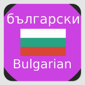 Bulgarian Flag And Language Design Square Sticker