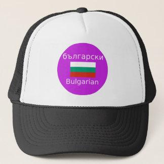 Bulgarian Flag And Language Design Trucker Hat