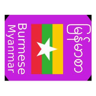 Burmese/Myanmar Language And Flag Design Postcard