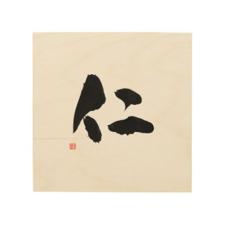 Bushido Code 仁 Jin Samurai Kanji 'Righteousness' Wood Print