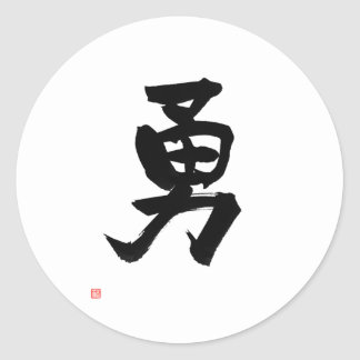 Bushido Code 勇 Yu Samurai Kanji 'Courage' Classic Round Sticker