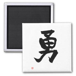 Bushido Code 勇 Yu Samurai Kanji 'Courage' Magnet