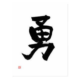 Bushido Code 勇 Yu Samurai Kanji 'Courage' Postcard