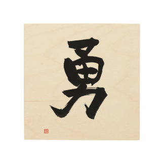 Bushido Code 勇 Yu Samurai Kanji 'Courage' Wood Wall Decor