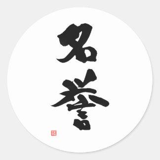 Bushido Code 名誉 Meiyo Samurai Kanji 'Honor' Classic Round Sticker