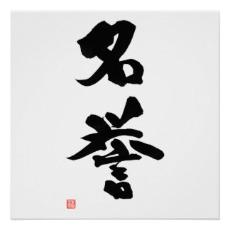 Bushido Code 名誉 Meiyo Samurai Kanji 'Honor' Poster