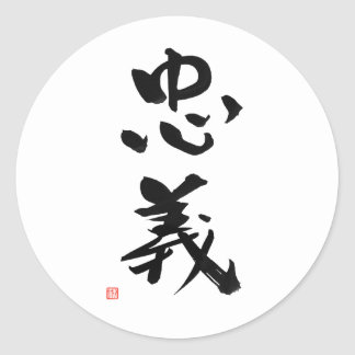 Bushido Code 忠義 Chugi Samurai Kanji 'Duty' Classic Round Sticker