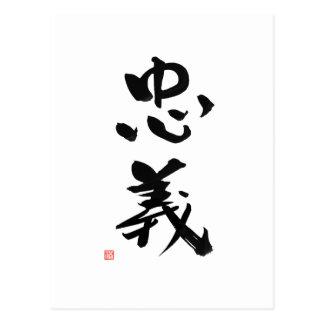 Bushido Code 忠義 Chugi Samurai Kanji 'Duty' Postcard