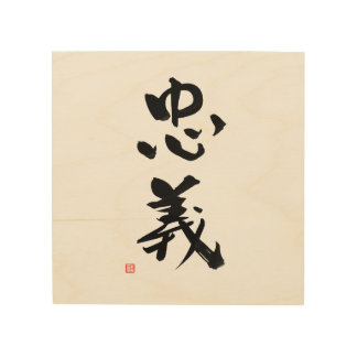 Bushido Code 忠義 Chugi Samurai Kanji 'Duty' Wood Wall Art