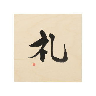 Bushido Code 礼 Rei Samurai Kanji 'Respect' Wood Wall Art