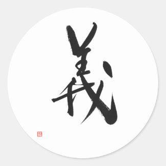 Bushido Code 義 Gi Samurai Kanji 'Righteousness' Classic Round Sticker