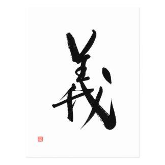 Bushido Code 義 Gi Samurai Kanji 'Righteousness' Postcard