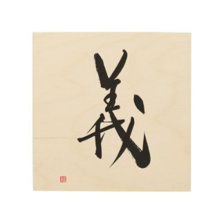 Bushido Code 義 Gi Samurai Kanji 'Righteousness' Wood Wall Decor