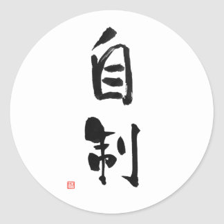 Bushido Code 自制 Jisei Samurai Kanji 'Self-Control' Classic Round Sticker