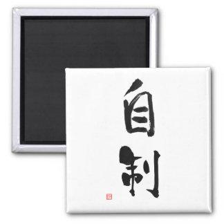 Bushido Code 自制 Jisei Samurai Kanji 'Self-Control' Magnet