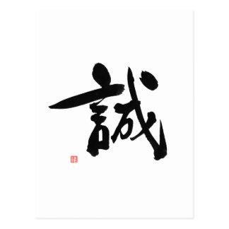 Bushido Code 誠 Makoto Samurai Kanji 'Integrity' Postcard