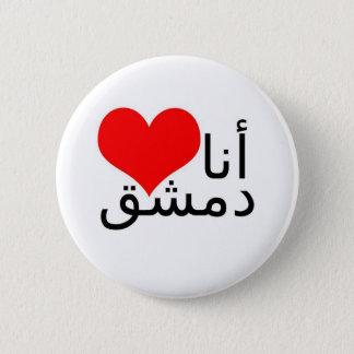 Button I love Damascus