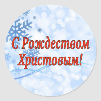 C Рождеством Христовым! Merry Christmas, Russian r Classic Round Sticker