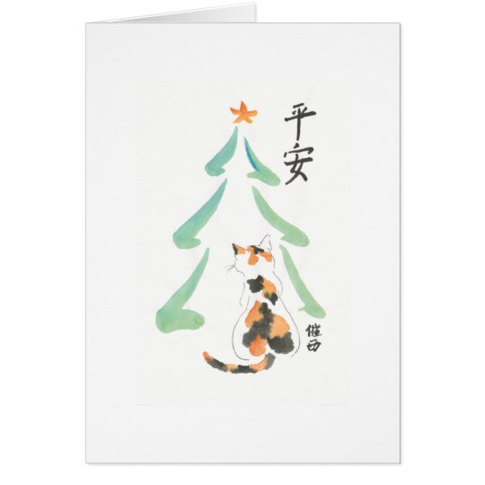 Calico Christmas Card