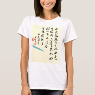 Calligraph of a Chinese poem on lady'e T-shirt