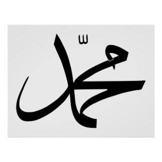 Calligraphic Representation of Muhammad's Name Poster